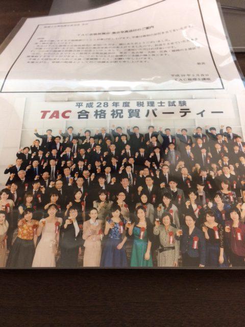 専門学校に通いまくるのが税理士試験を制すると本気で思っています。