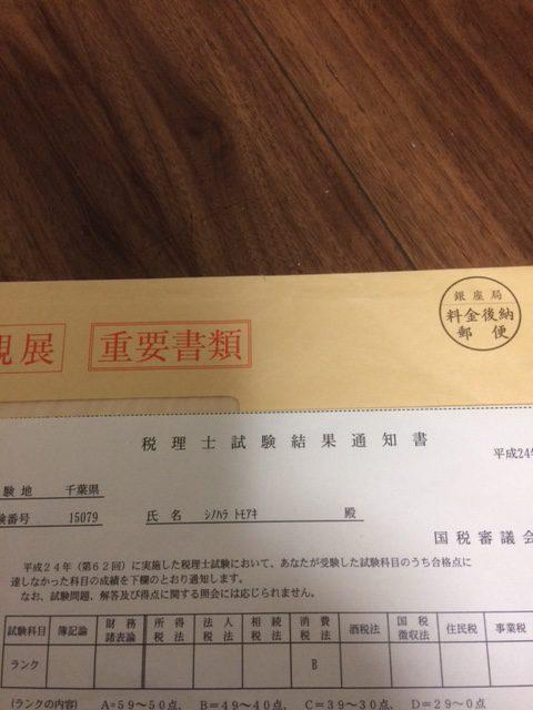 平成29年度(第67回)税理士試験の合格発表日は12月15日(金)