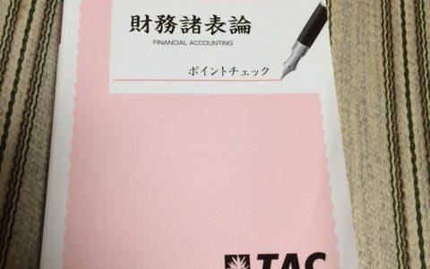 税理士試験の財務諸表論は合格率が高い科目です。繁忙期明けの合格の為の過ごし方について。