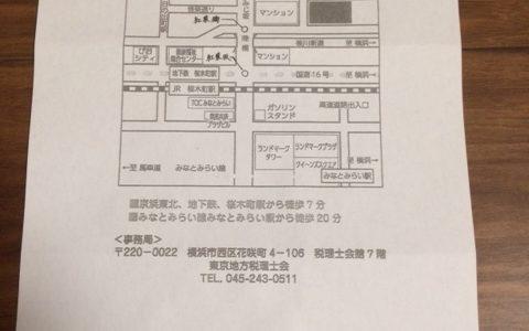 東京地方税理士会への加入手続き(東京会からの移転)について