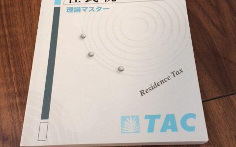 税理士試験の合格の為の繁忙期の過ごし方