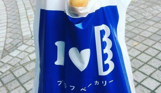 ブラフベーカリー 日本大通り 美味しいパン屋さん(本店は横浜元町の丘の上)