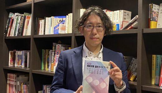 「目的別 相続対策選択ガイドブック」が新日本法規出版様から発売になります!